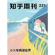知乎周刊・小火车畅游世界(总第 231 期)