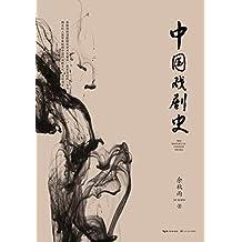 中国戏剧史【白先勇至为推崇的戏剧学著作】