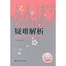 日语基础语法疑难解析(赠送练习册600题)