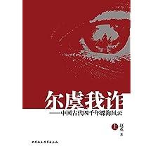 尔虞我诈:中国古代四千年谍海风云(上)(研究中国古代谋略的百科全书)
