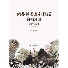 钢琴伴奏系列教程 合唱分册中国卷