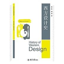 西方设计史