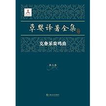 草婴译著全集·第六卷(《克鲁采奏鸣曲》)