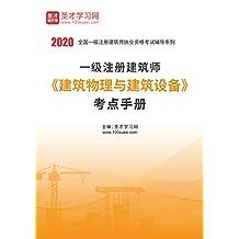 圣才学习网·2020年一级注册建筑师《建筑物理与建筑设备》考点手册 (一级注册建筑师辅导系列)