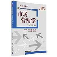 新坐标管理系列精品教材:市场营销学(第六版)