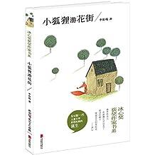 冰心奖获奖作家书系:小狐狸游花街