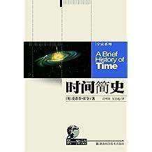 时间简史(懂与不懂都是收获,畅销27年,电子版首度面世!) (第一推动丛书 1)