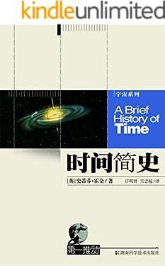 时间简史(懂与不懂都是收获,畅销27年,电子版首度面世?。?(第一推动丛书 1)