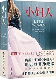 小妇人(我第一次在一本书中看到了我自己,《小妇人》中的乔。——J. K. 罗琳;塑造无数女性精神的枕边指南;豆瓣9.2口碑译本)