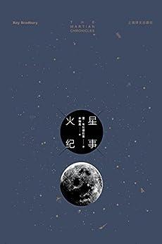 """""""火星纪事 (雷·布拉德伯里作品)"""",作者:[雷·布拉德伯里(Ray Bradbury)]"""