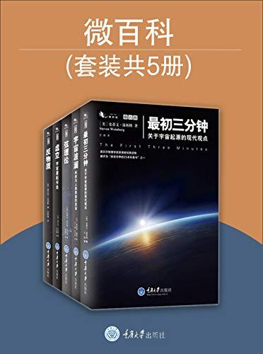 微百科丛书:反物质+弦理论+宇宙波澜+最初三分钟+虚空(套装共5册)(epub+mobi+azw3)