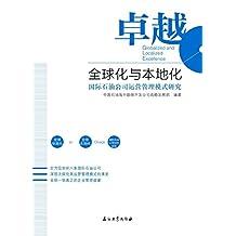 卓越全球化与本地化:国际石油公司运营管理模式研究