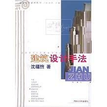 建筑设计手法 (建筑设计系列丛书)