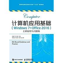 计算机应用基础(Windows 7+Office 2016)上机指导与习题集