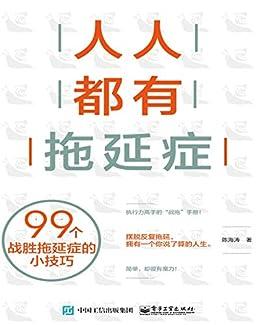 """""""人人都有拖延症:99个战胜拖延症的小技巧"""",作者:[陈海涛]"""