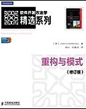 重构与模式(修订版) (软件开发方法学精选系列)