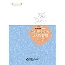女性职业生涯规划与管理 (女性教育·影响力丛书)