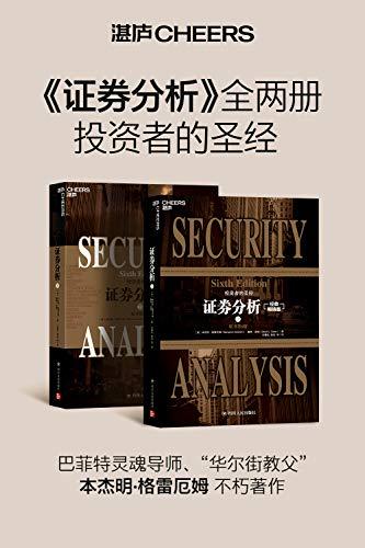 证券分析(原书第6版)