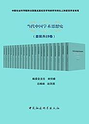 當代中國學術思想史(套裝共19卷)
