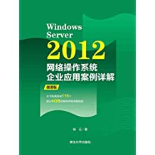 Windows Server 2012网络操作系统企业应用案例详解