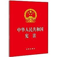 中华人民共和国宪法(2018年3月最新修订版)