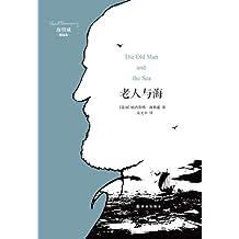 老人与海(余光中译本) (海明威精选集)