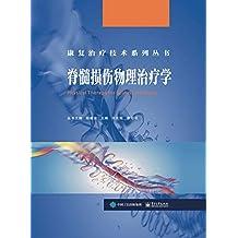 脊髓损伤物理治疗学
