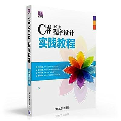 C#2012程序设计实践教程.pdf