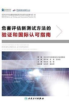 """""""危害评估新测试方法的验证和国际认可指南"""",作者:[杨杏芬, 杨颖]"""