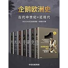 企鹅欧洲史:古代中世纪卷+近现代史卷(套装共7册)(一部没有阅读门槛,人人皆可读的历史巨著!多位历史学家,十年打磨!)