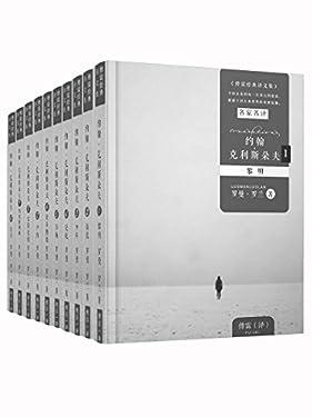 约翰·克里斯朵夫1-10册全(傅雷经典译本)