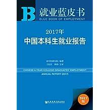 2017年中国本科生就业报告 (就业蓝皮书)