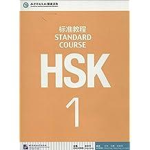 HSK标准教程(附光盘1)(光盘1张)