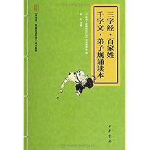 三字经·百家姓·千字文·弟子规诵读本