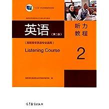 十二五 职业教育国家规划教材·高职高专英语专业立体化系列教材:英语(第二版) 听力教程2(高职高专英语专业适用)