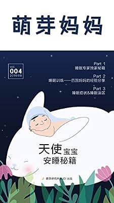萌芽妈妈·第四期(天使宝宝安睡秘籍).pdf