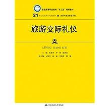 旅游交际礼仪(21世纪高职高专规划教材·旅游与酒店管理系列)