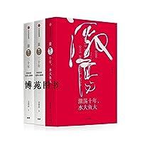 激荡十年,水大鱼大+激荡三十年(上,下)(套装共3册)