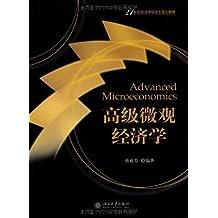 高级微观经济学 (21世纪经济与管理研究生教材)