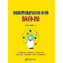 创新思维的训练手册:脑体操