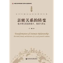 亲密关系的转变:地方增长联盟的诞生、破裂与修复 (当代中国社会变迁研究文库)