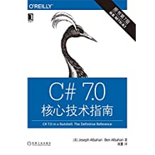 C# 7.0核心技术指南(原书第7版) (O'Reilly精品图书系列)