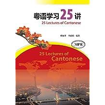 粤语学习25讲