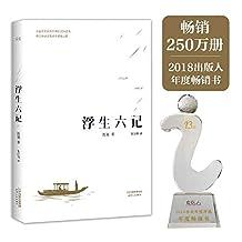 浮生六记(全新精译本)