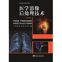 医学影像后处理技术(第二版)