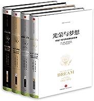 光荣与梦想:1932~1972年美国叙事史(套装4册)(完整图文版)