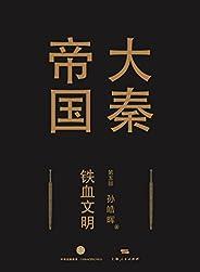 大秦帝國第五部《鐵血文明》(上卷 中卷 下卷)(完整圖文版)