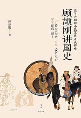 顾颉刚讲国史.pdf