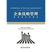 企业战略管理——持续成长的理论