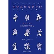 """我曾这样寂寞生活【诺贝尔文学奖得主,""""诗界莫扎特""""辛波斯卡 《万物静默如谜》后又一经典诗集】"""